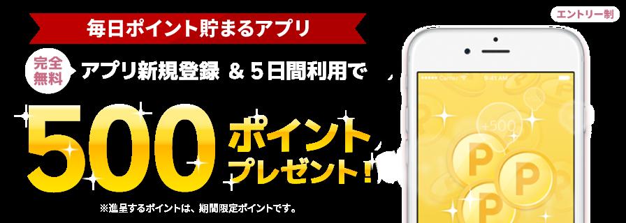 アプリ新規登録&5日間ご利用で500ポイントプレゼント