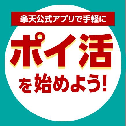 活 アプリ ポイ 【マツコの知らない世界で紹介!】お得で面白いポイ活サービス・アプリまとめ